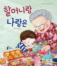 할머니랑 나랑은(큰북작은북 창작그림책 7)(양장본 HardCover)
