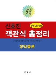 형법총론 객관식 총정리(2019)(신호진)