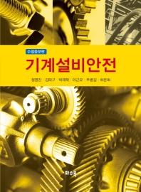 기계설비안전(수정증보판)