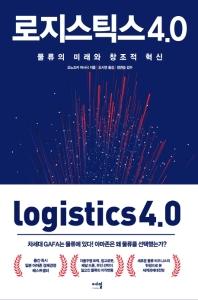 로지스틱스 4.0(양장본 HardCover)