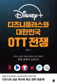 디즈니플러스와 대한민국 OTT 전쟁