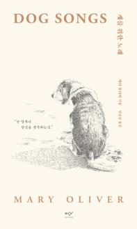 개를 위한 노래