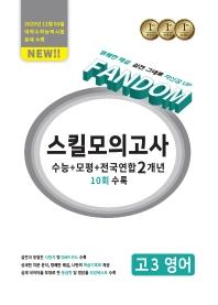 고3 영어 스킬모의고사 2개년(2022)(Fandom 팬덤)