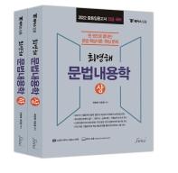 최병해 문법내용학 세트(2022)(해커스임용)(전2권)