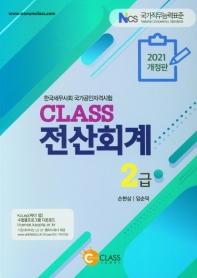 전산회계 2급(2021)(Class)(개정판)