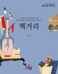 책거리(민화실기교실 시리즈 5)