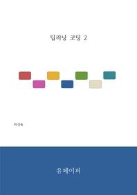 딥러닝 코딩 2