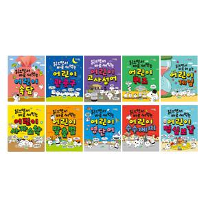 읽으면서 바로 써먹는 어린이 시리즈 전5권 세트(문구세트+노트+알림장 증정) : 속담/관용구/고사성어/어린