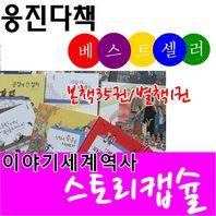 [웅진다책]이야기세계역사스토리캡슐(본책35권 별책1권)/최신간 정품새책/당일발송