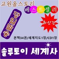 [교원]솔루토이세계사/본책34권+세계지도1장+CD1장/최신간 정품새책
