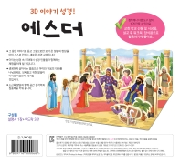 3D 이야기 성경: 에스더