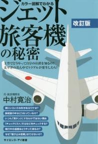 カラ-圖解でわかるジェット旅客機の秘密 上空でどうやって自分の位置を知るの?太平洋の眞ん中でトラブルが發生したら?