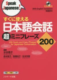 すぐに使える日本語會話超ミニフレ-ズ200 SPEAK JAPANESE!