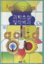 아시모프의 과학소설 창작백과(양장본 HardCover)