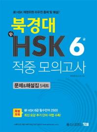 북경대 신 HSK 6급 적중 모의고사: 문제&해설집 5세트(CD1장포함)