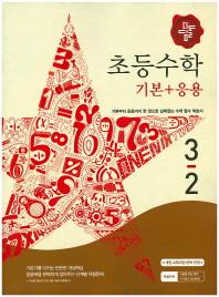 초등 수학 3-2 기본+응용(2016)