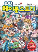 메이플 스토리 오프라인 RPG. 41(코믹)