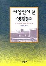 서양인이 본 생활풍수(2판)