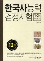 한국사능력 검정시험 1 2급 이론서