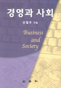 경영과 사회