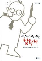 세상에서 가장 쉬운 철학책(즐거운 지식(비룡소 청소년) 12)(양장본 HardCover)