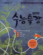 외국어영역(2010)