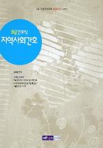 지역사회간호 (8급 간호직) (2004)