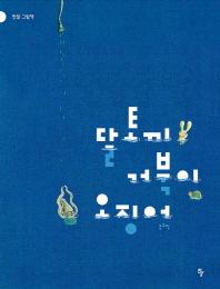 달토끼 거북이 오징어(반달 그림책)(양장본 HardCover)