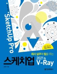스케치업 2021 & V-Ray(SketchUp Pro)(회사 실무에 힘을 주는)