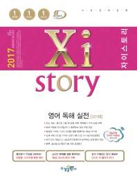 고등 영어 독해 실전(521제)(2017)