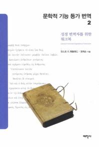 문학적 기능 등가 번역. 2