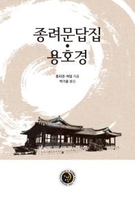 종려문답집: 용호경