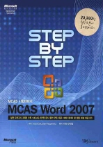 STEP BY STEP MCAS WORD 2007(MCAS 시험대비서)(CD1장포함)