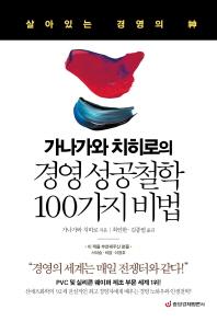 가나가와 치히로의 경영 성공철학 100가지 비법(양장본 HardCover)