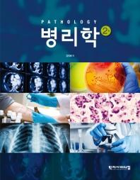 병리학(2판)