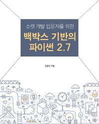 백박스 기반의 파이썬 2.7(소켓 개발 입문자를 위한)(에이콘 해킹 보안 시리즈)
