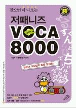 저패니즈 VOCA 8000