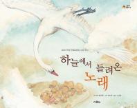하늘에서 들려온 노래(그림책 마을 8)(양장본 HardCover)