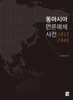 동아시아 언론매체 사전(1815-1945)(양장본 HardCover)