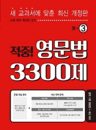 적중! 영문법 3300제 중3(2020)