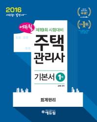 회계원리(주택관리사 1차 기본서)(2016)(에듀윌)