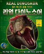 리얼 다이노소어(월드 베스트 공룡 가이드)(양장본 HardCover)