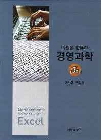 경영과학(엑셀을 활용한)(5판)(양장본 HardCover)