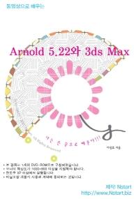 Arnold 5.22와 3ds Max(CD)(동영상으로 배우는)