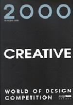 CREATIVE 2000 세계 디자인 공모전 수상작품집