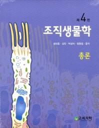 조직생물학 세트(총론 각론)(전2권)