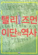 탤리즈먼 이단의 역사