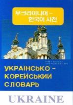 우크라이나어 한국어 사전