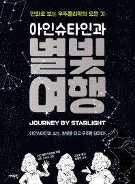 아인슈타인과 별빛 여행