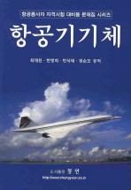 항공기기체(재판)(항공종사자 자격시험 대비용 문제집 시리즈)